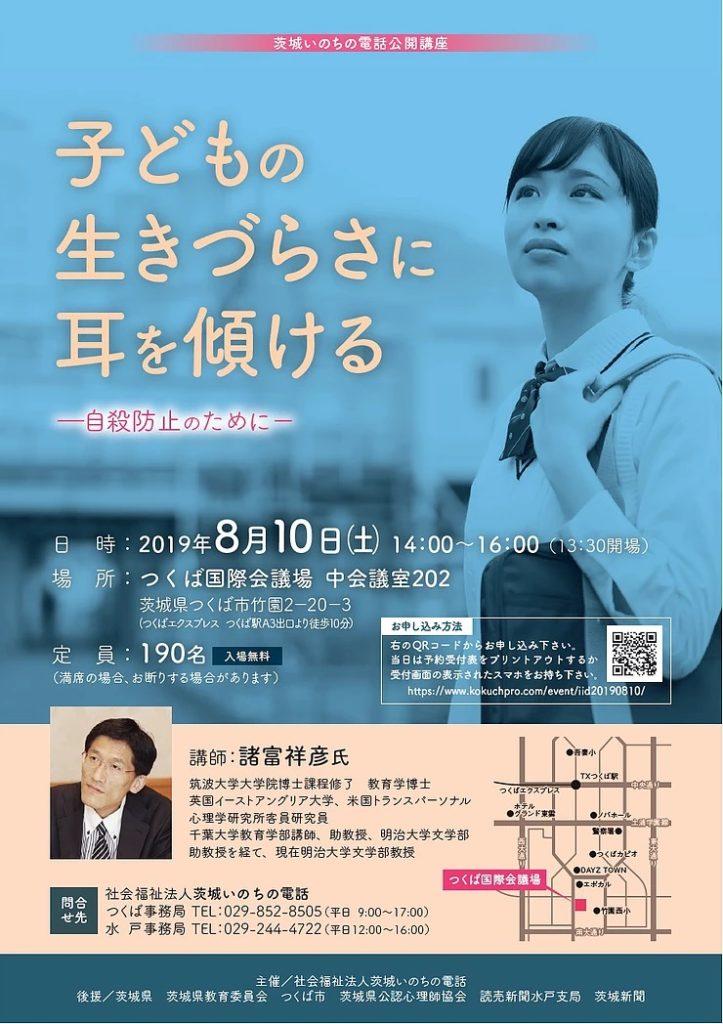 茨城いのちの電話公開講座子どもの生きづらさに耳を傾ける