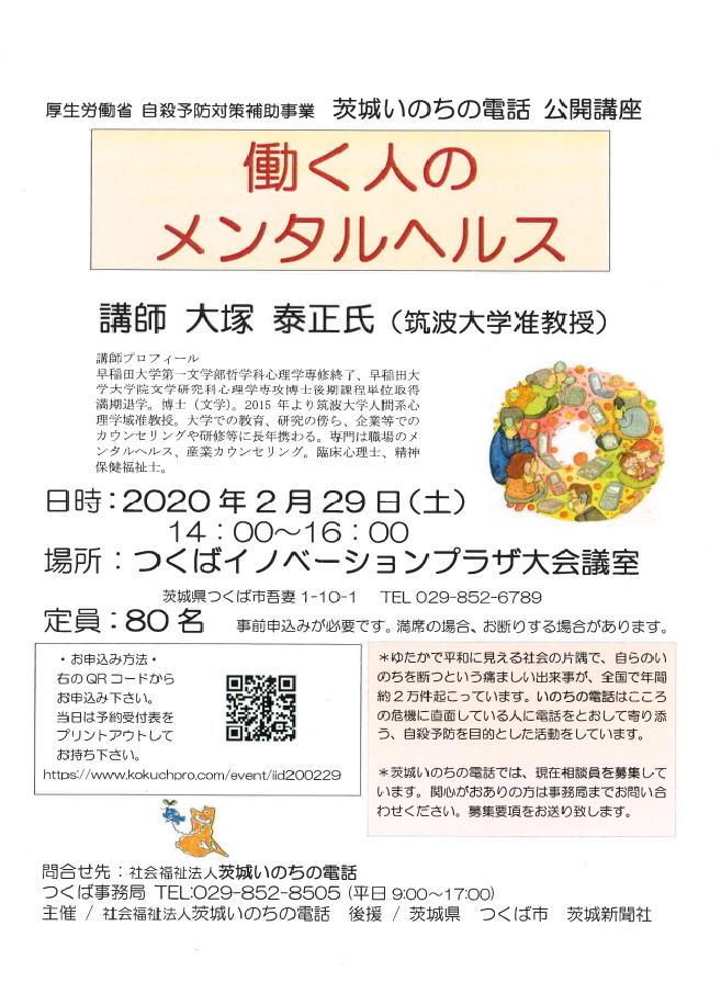 茨城いのちの電話公開講座『働く人のメンタルヘルス』